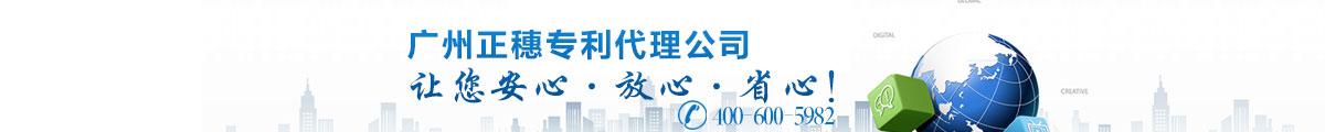 广州正穗专利申请代办