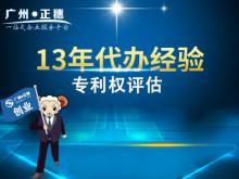 广州专利权评估