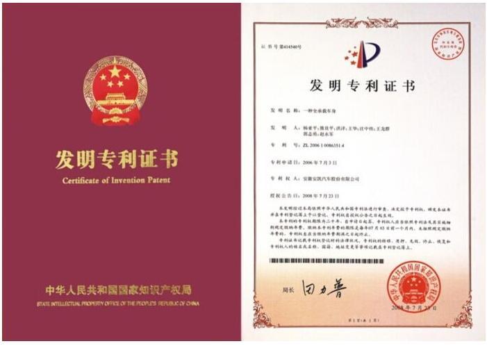 广州专利注册.jpg