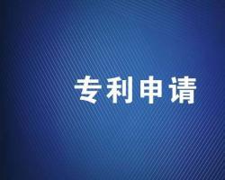 广州专利申请分享:专利申请需要主义的问题